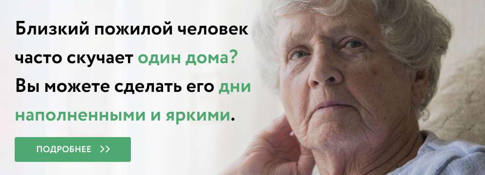 Пожилому скучно дома? Есть решение!